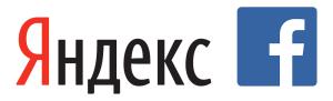 Яндекс научился искать по Фейсбуку