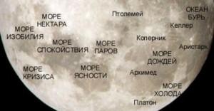 Темные пятна луны