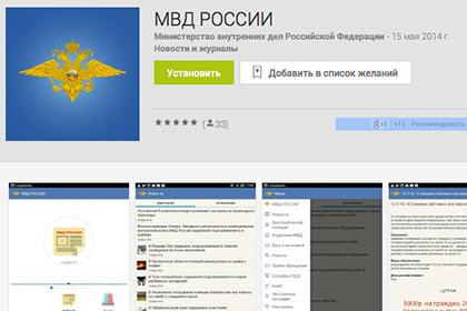 Приложение «МВД России»