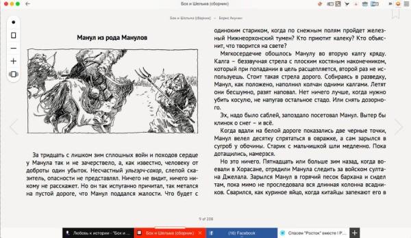 читалка книг в яндекс браузере