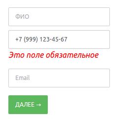 Маска телефона, проверка для Shop-Script 7